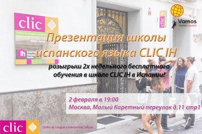 Встреча с представителями школы испанского языка CLIC IH Sevilla y Cádiz