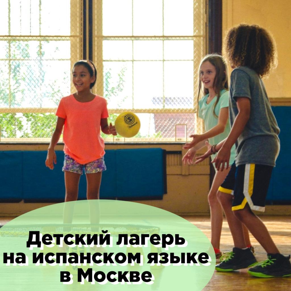 Детский Испанский лагерь-садик в Москве