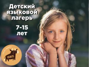 Детский языковой лагерь Vamos