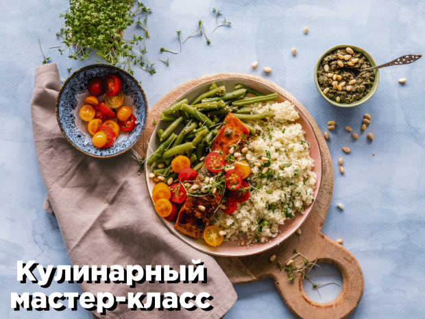 Кулинарный мастер-класс Vamos