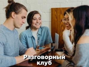 Разговорный клуб Vamos